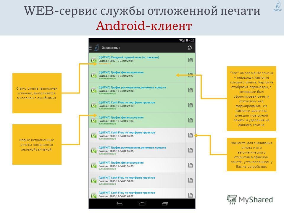 WEB- сервис службы отложенной печати Android- клиент Статус отчета ( выполнен успешно, выполняется, выполнен с ошибками ). Новые исполненные отчеты помечаются зеленой заливкой. Нажмите для скачивания отчета и его автоматического открытия в офисном па