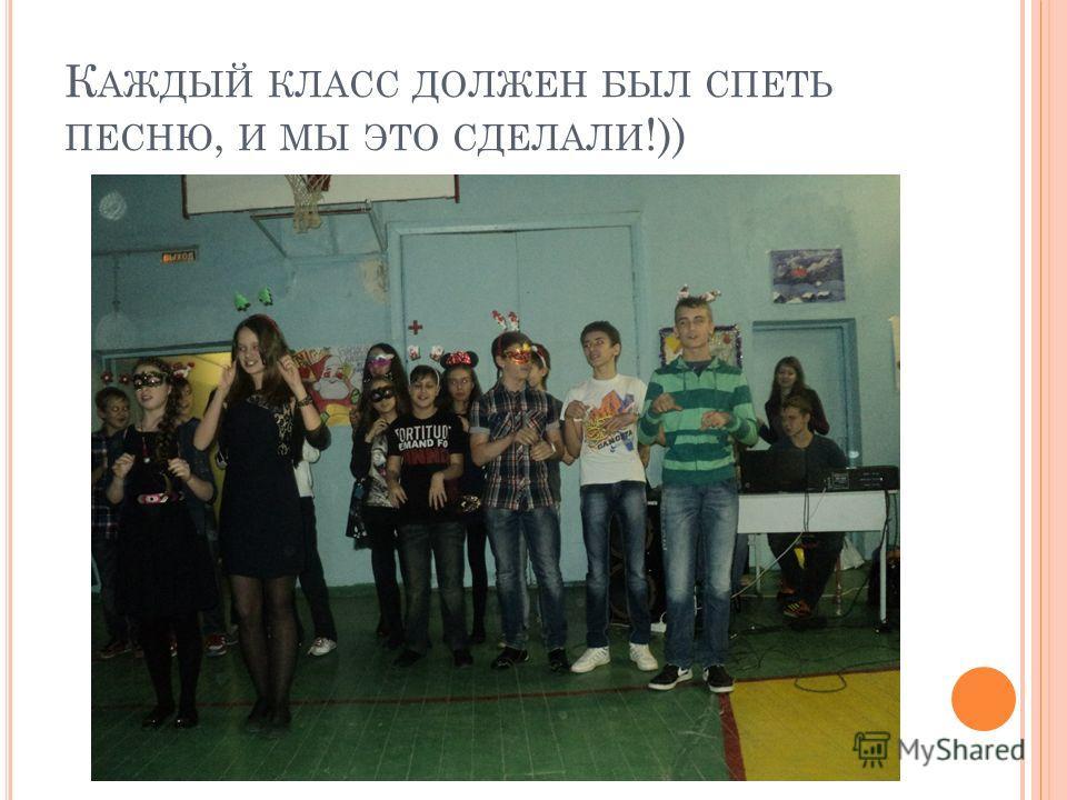 К АЖДЫЙ КЛАСС ДОЛЖЕН БЫЛ СПЕТЬ ПЕСНЮ, И МЫ ЭТО СДЕЛАЛИ !))