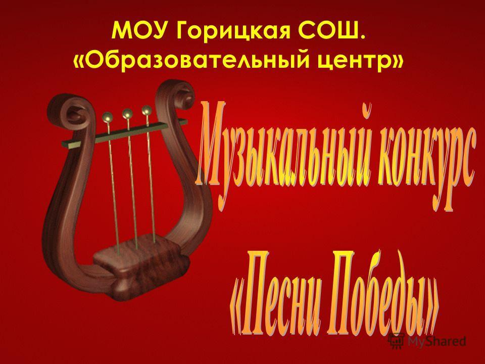МОУ Горицкая СОШ. «Образовательный центр»