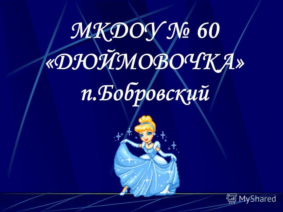 МКДОУ 60 «ДЮЙМОВОЧКА» п.Бобровский