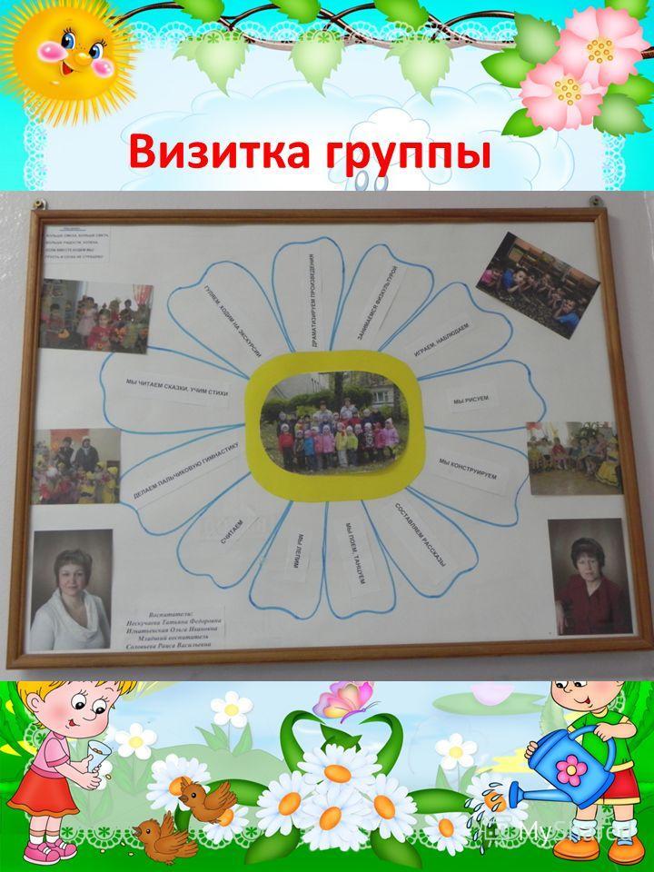 Визитка группы