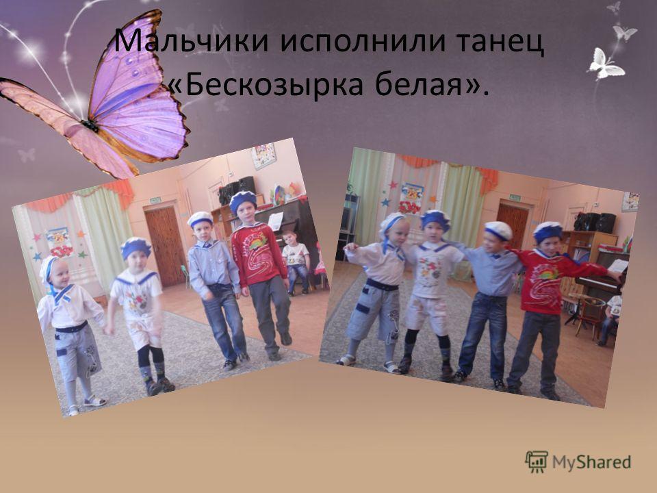 Мальчики исполнили танец «Бескозырка белая».