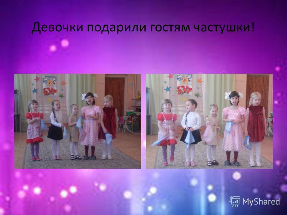 Девочки подарили гостям частушки!