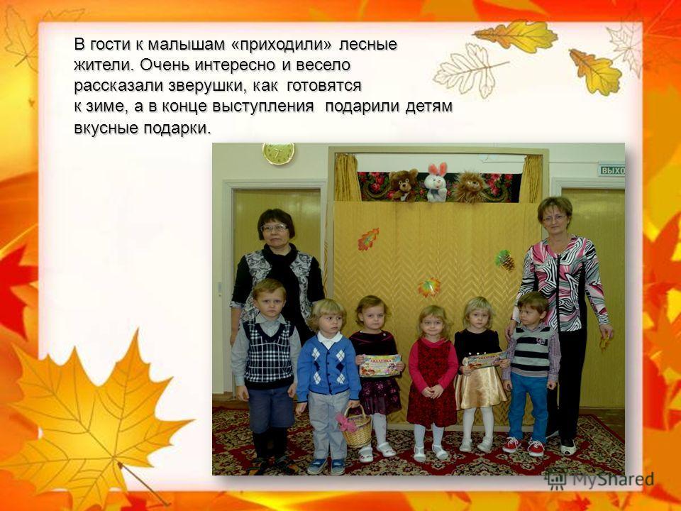 В гости к малышам «приходили» лесные жители. Очень интересно и весело рассказали зверушки, как готовятся к зиме, а в конце выступления подарили детям вкусные подарки.