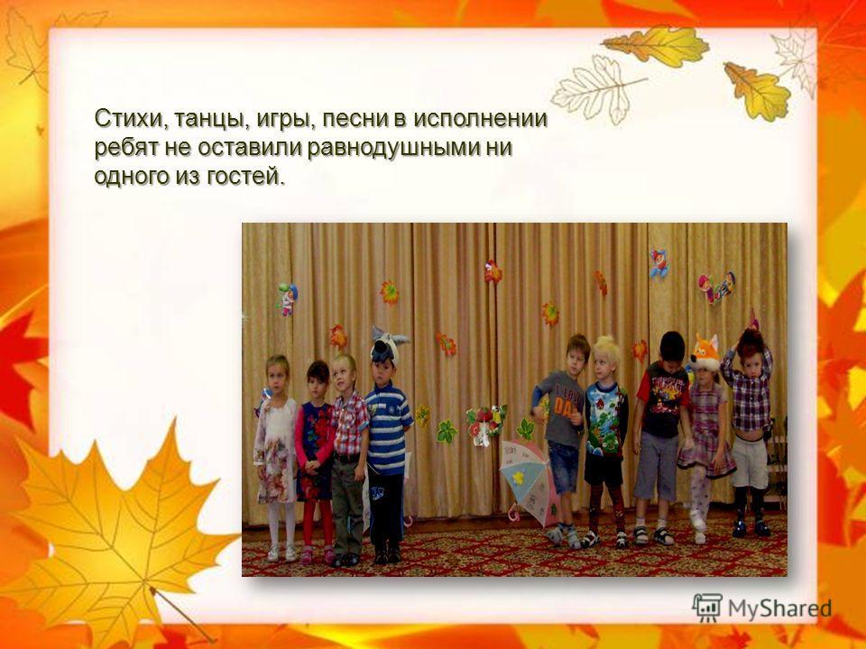 Стихи, танцы, игры, песни в исполнении ребят не оставили равнодушными ни одного из гостей.
