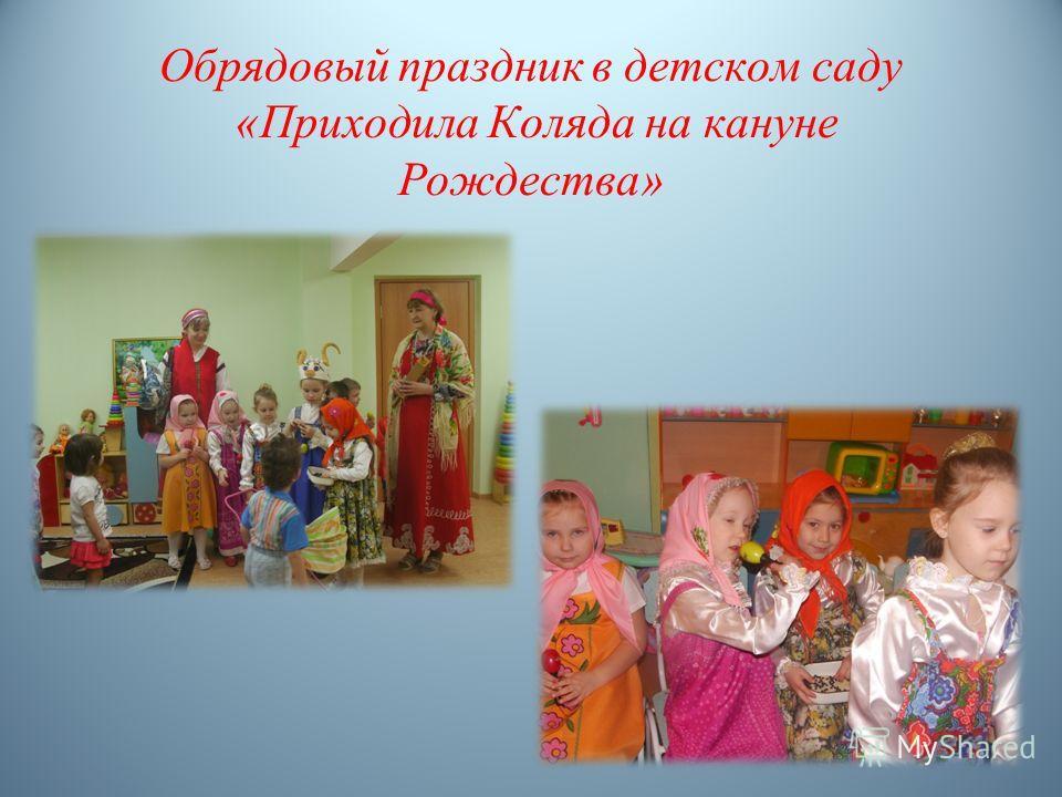 Обрядовый праздник в детском саду «Приходила Коляда на кануне Рождества»