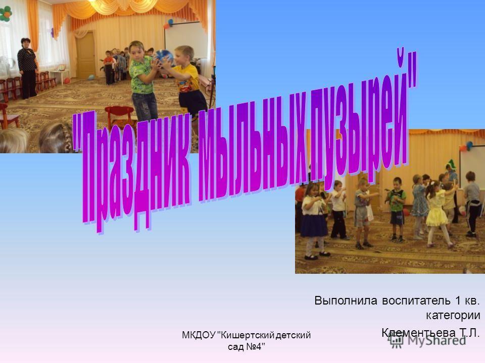Выполнила воспитатель 1 кв. категории Клементьева Т.Л. МКДОУ Кишертский детский сад 4