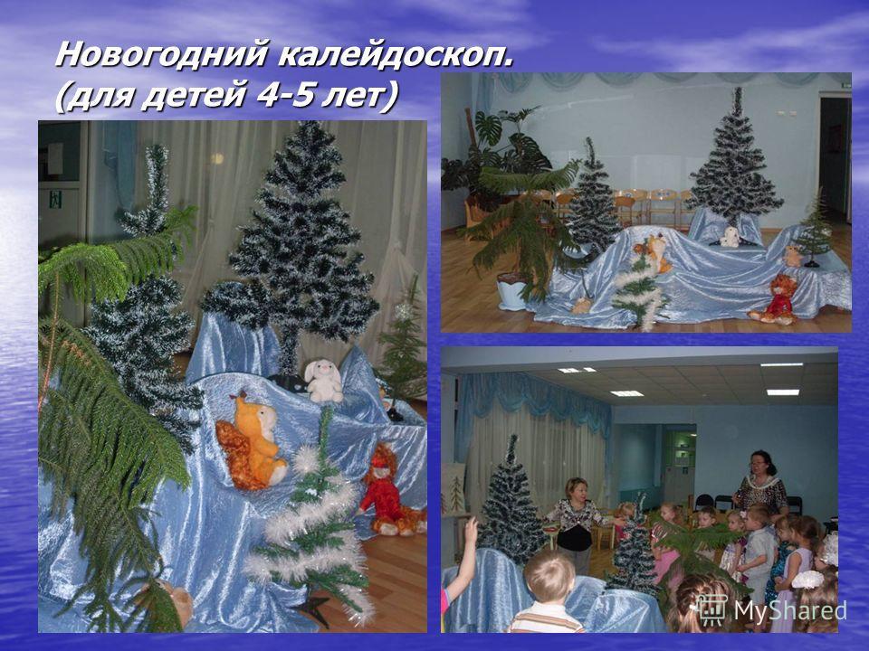Новогодний калейдоскоп. (для детей 4-5 лет)