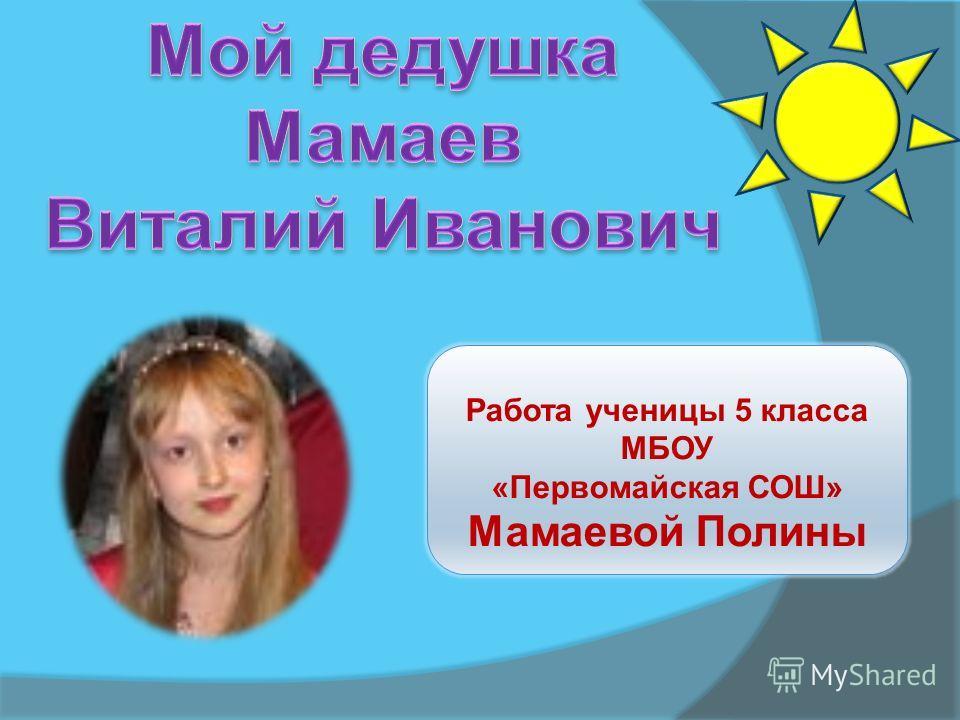 Работа ученицы 5 класса МБОУ «Первомайская СОШ» Мамаевой Полины
