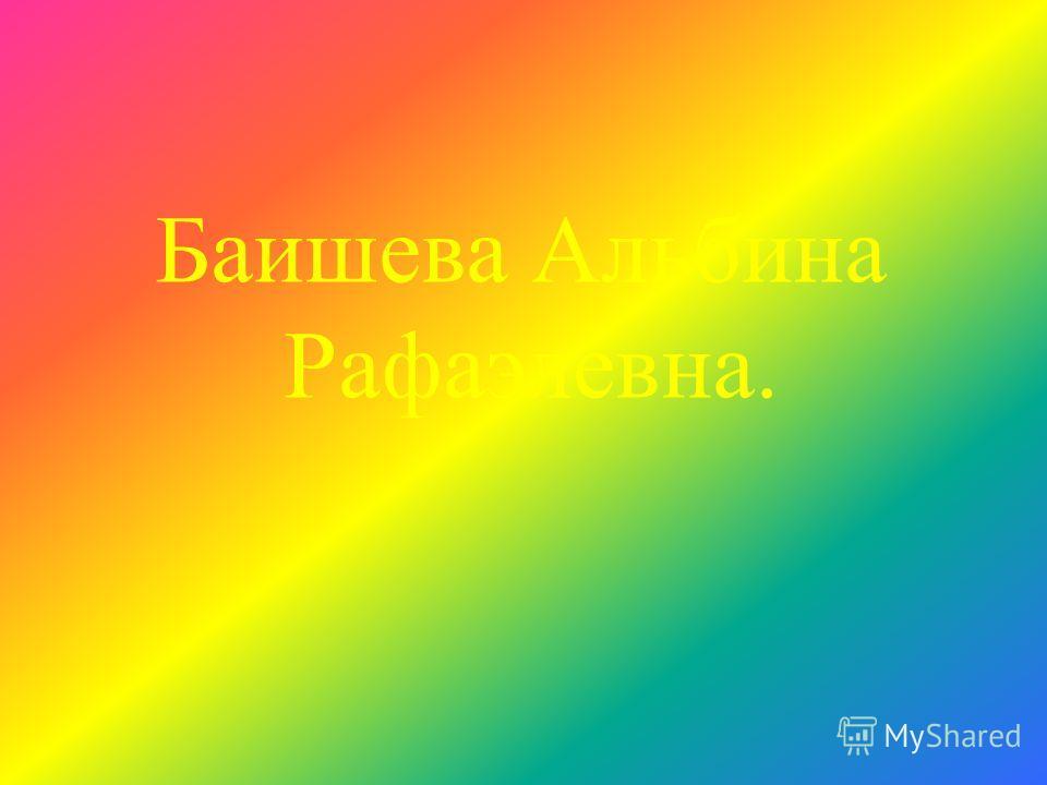 Баишева Альбина Рафаэлевна.