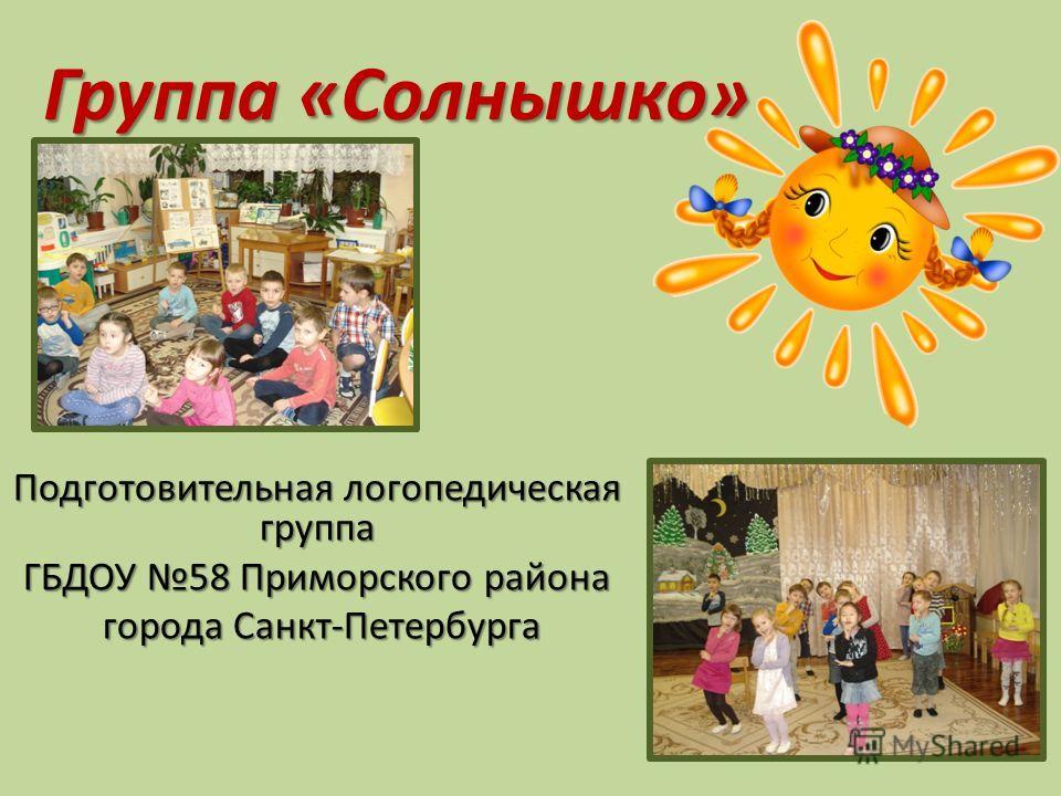 Группа «Солнышко» Подготовительная логопедическая группа ГБДОУ 58 Приморского района города Санкт-Петербурга города Санкт-Петербурга