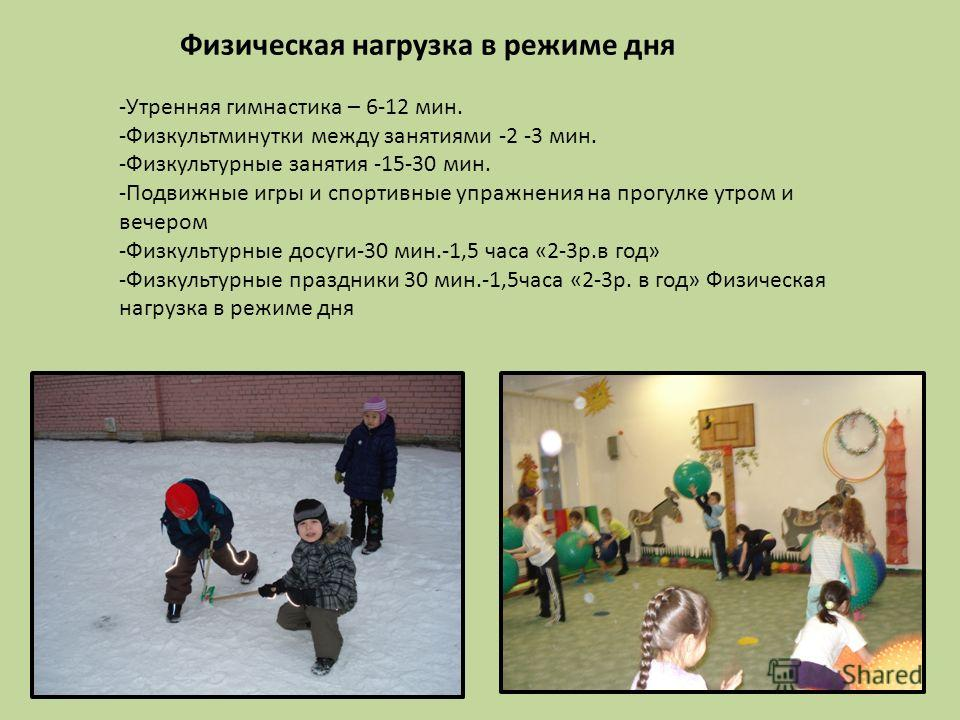 -Утренняя гимнастика – 6-12 мин. -Физкультминутки между занятиями -2 -3 мин. -Физкультурные занятия -15-30 мин. -Подвижные игры и спортивные упражнения на прогулке утром и вечером -Физкультурные досуги-30 мин.-1,5 часа «2-3 р.в год» -Физкультурные пр