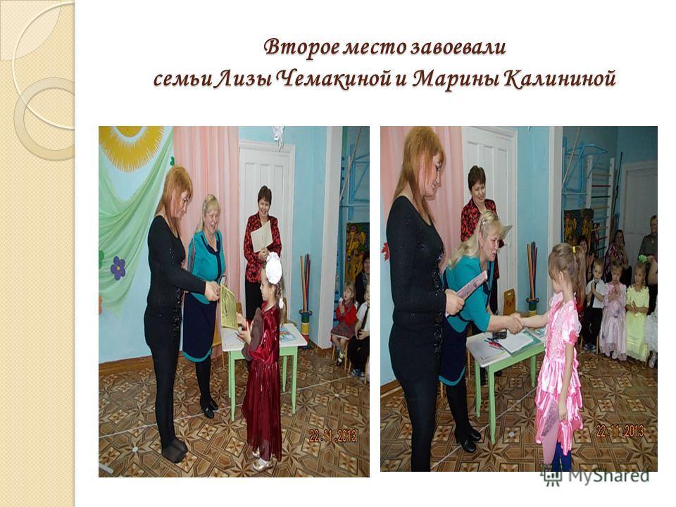 Первое место в конкурсе поделили семьи Жени Голубевой и Саши Кузнецовой