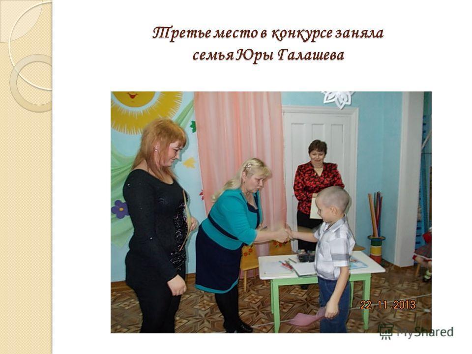 Второе место завоевали семьи Лизы Чемакиной и Марины Калининой