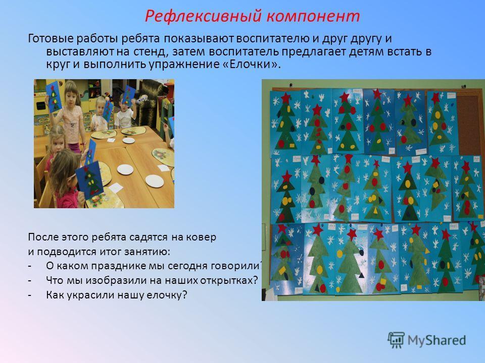 Далее педагог предлагает немного отдохнуть и выполнить пальчиковую гимнастику «Две больших сосны» Затем продолжаем выполнять аппликацию г) необходимо нашу елочку украсить разноцветными игрушками – геометрическими фигурами из бархатной бумаги (ребята