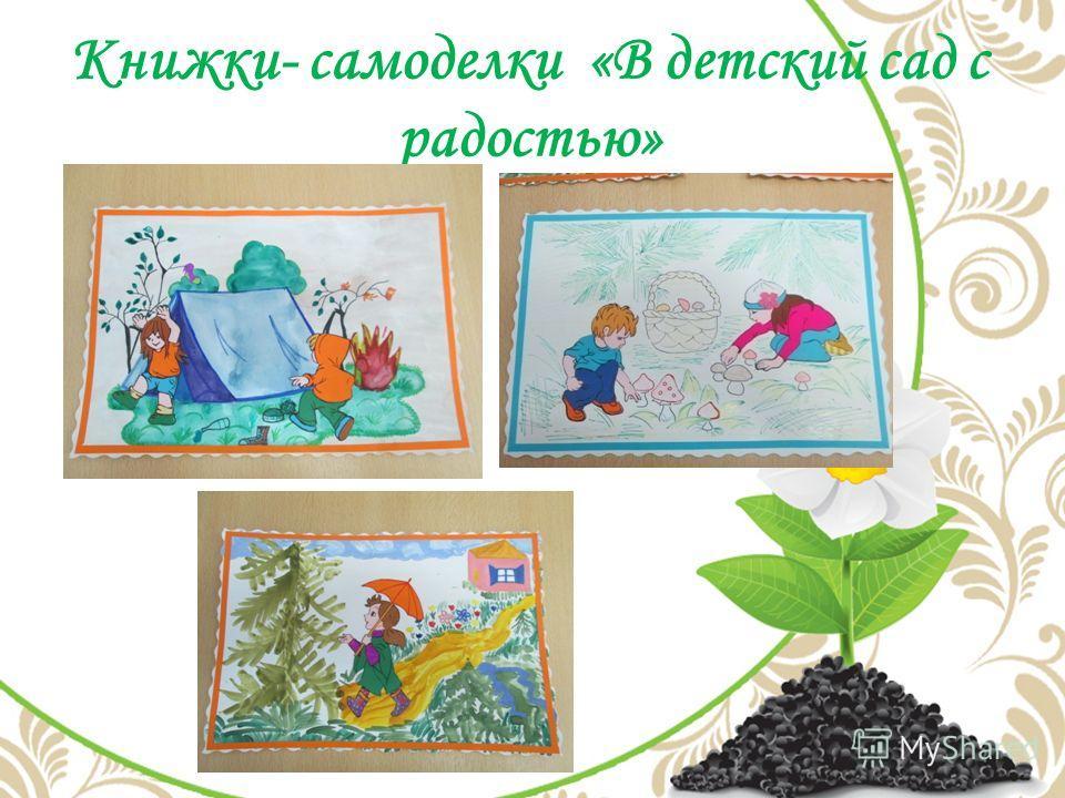 Книжки- самоделки «В детский сад с радостью»