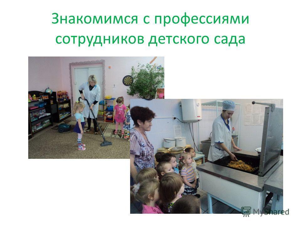 Знакомимся с профессиями сотрудников детского сада