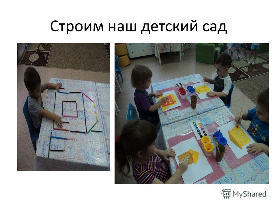Строим наш детский сад