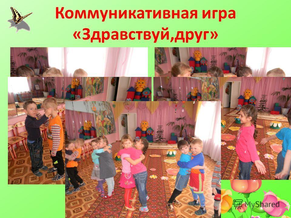 игра танец здравствуй друг скачать