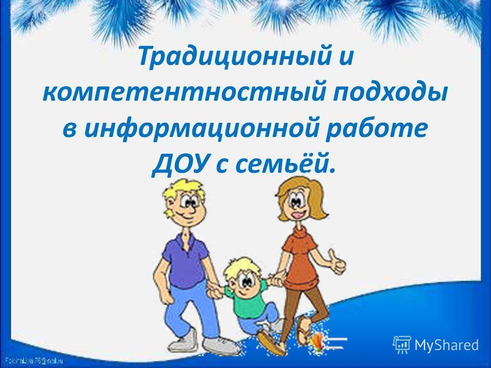 Традиционный и компетентностный подходы в информационной работе ДОУ с семьёй.