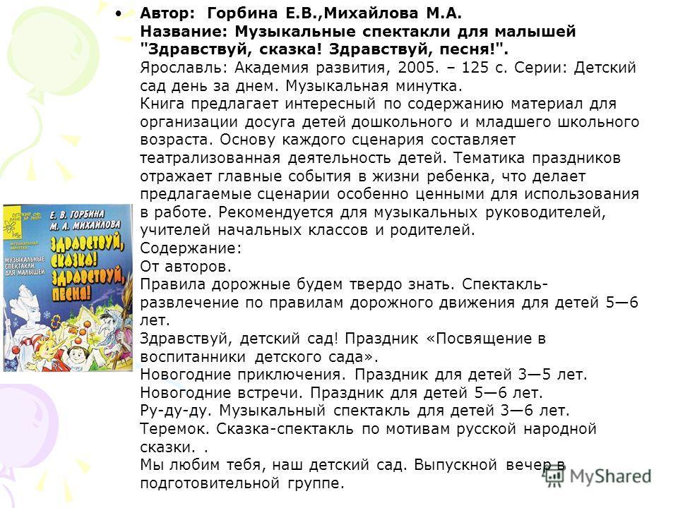 Автор: Горбина Е.В.,Михайлова М.А. Название: Музыкальные спектакли для малышей
