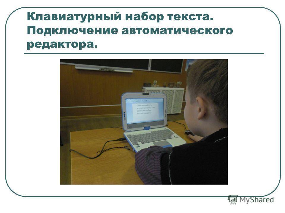 Клавиатурный набор текста. Подключение автоматического редактора.