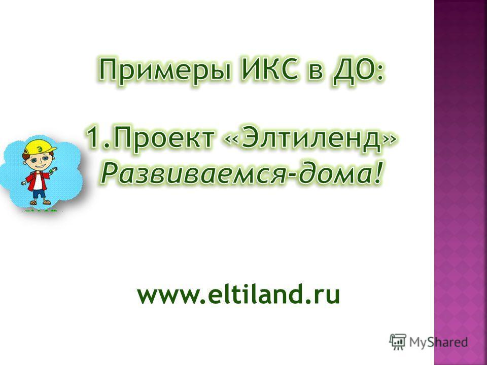 www.eltiland.ru
