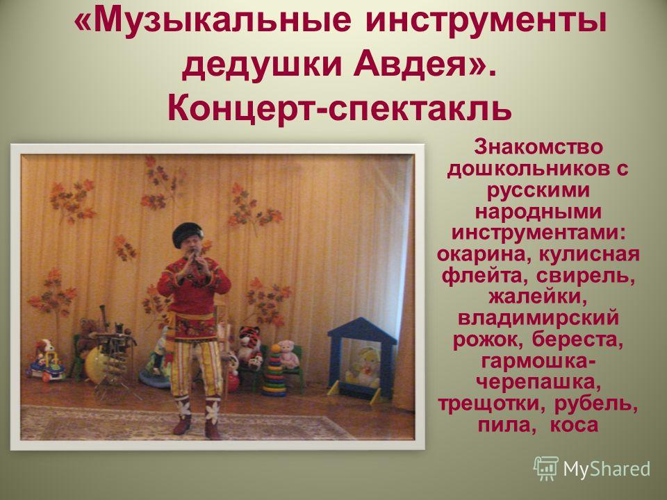 знакомство с русскими народными сказками в детском саду