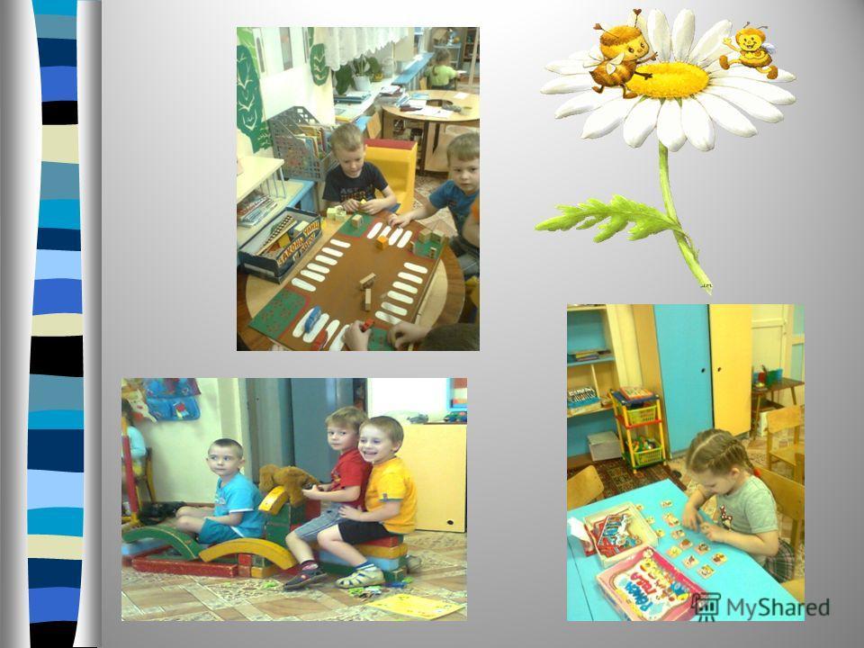 В детский садик я хожу И со всеми там дружу. Каждый день у нас с утра Начинается игра.