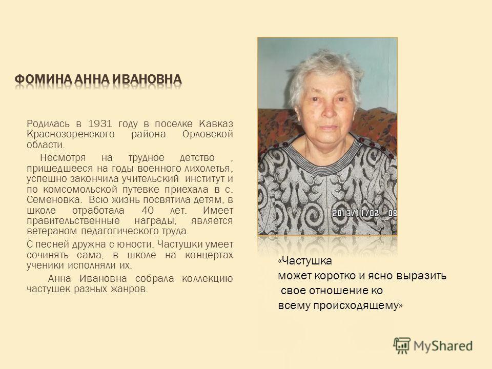 Родилась в 1931 году в поселке Кавказ Краснозоренского района Орловской области. Несмотря на трудное детство, пришедшееся на годы военного лихолетья, успешно закончила учительский институт и по комсомольской путевке приехала в с. Семеновка. Всю жизнь
