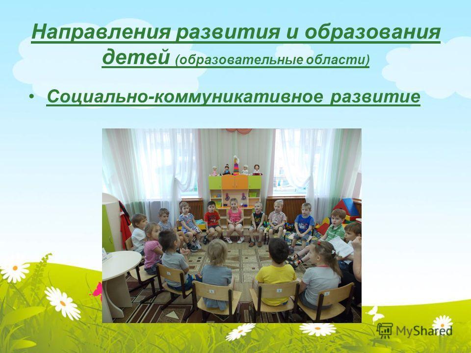 Направления развития и образования детей (образовательные области) Социально-коммуникативное развитие