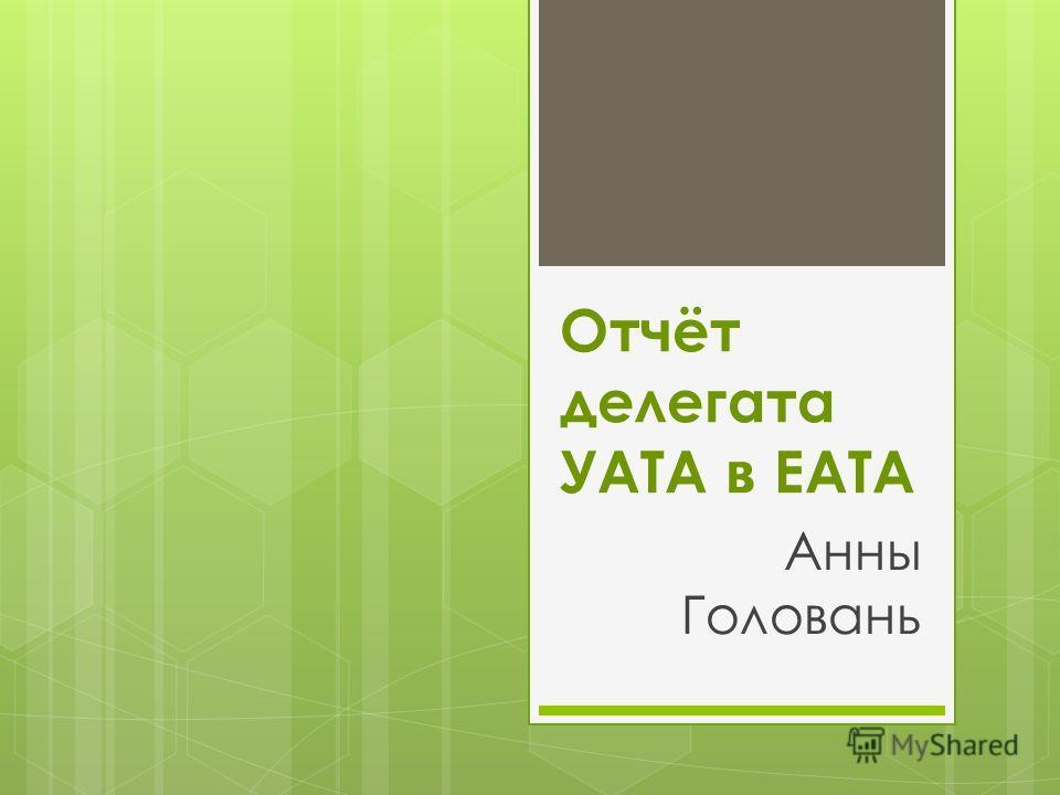 Отчёт делегата УАТА в ЕАТА Анны Головань
