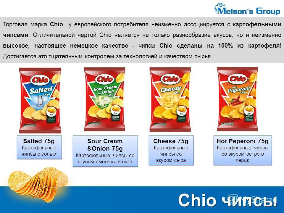 Сhio чипсы Торговая марка Chio у европейского потребителя неизменно ассоциируется с картофельными чипсами. Отличительной чертой Chio является не только разнообразие вкусов, но и неизменно высокое, настоящее немецкое качество - чипсы Chio сделаны на 1