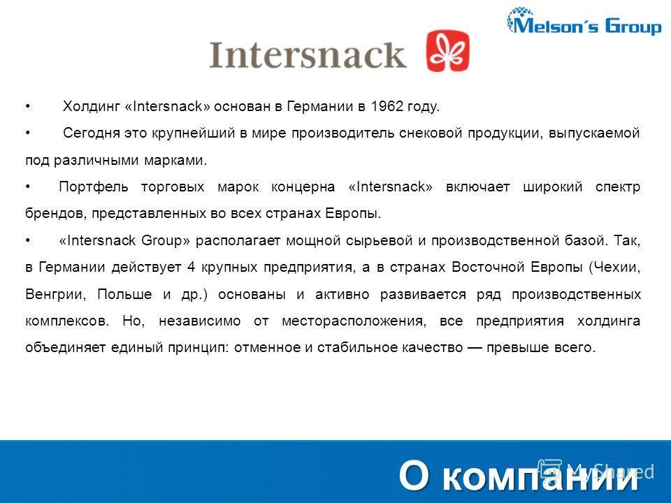 Холдинг «Intersnack» основан в Германии в 1962 году. Сегодня это крупнейший в мире производитель снековой продукции, выпускаемой под различными марками. Портфель торговых марок концерна «Intersnack» включает широкий спектр брендов, представленных во