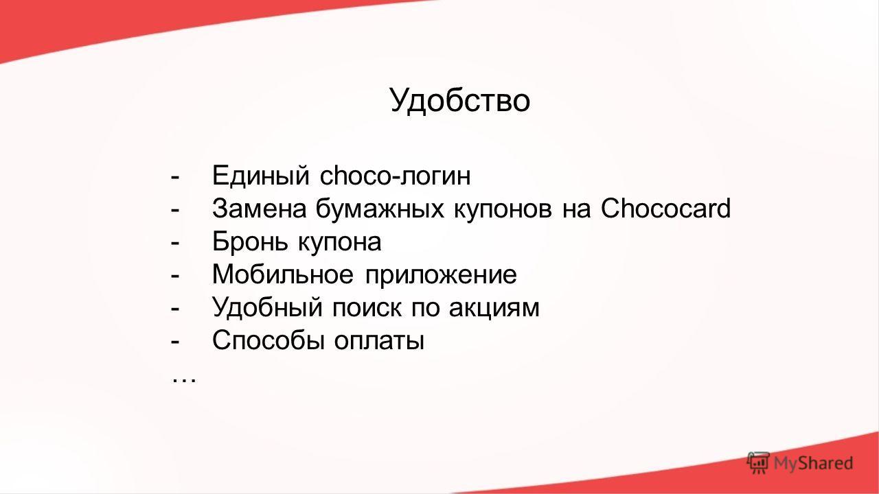 Удобство -Единый choco-логин -Замена бумажных купонов на Chococard -Бронь купона -Мобильное приложение -Удобный поиск по акциям -Способы оплаты …