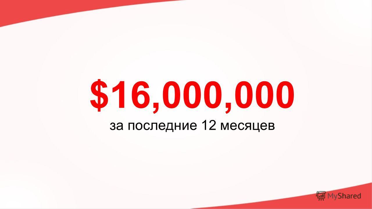 $16,000,000 за последние 12 месяцев
