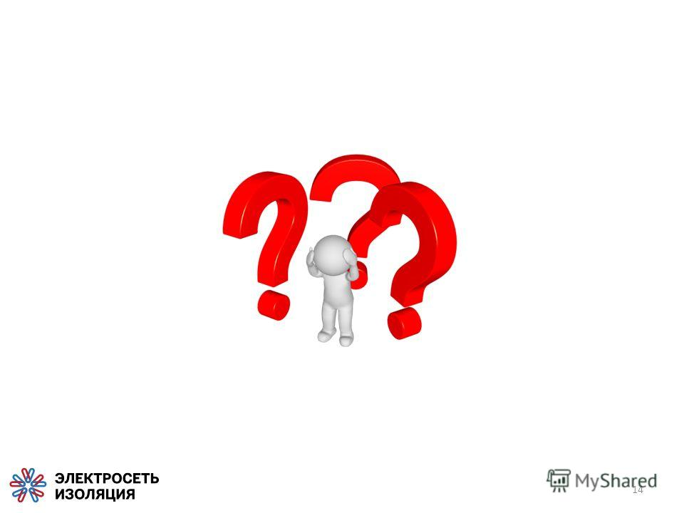 Предпосылки создания Партнёрства. Анализ основных проблем, имеющихся в отрасли. 14
