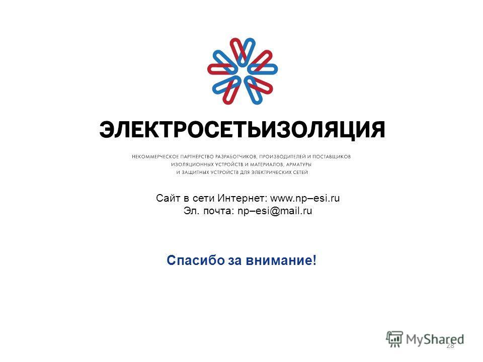 28 Спасибо за внимание! Сайт в сети Интернет: www.np–esi.ru Эл. почта: np–esi@mail.ru