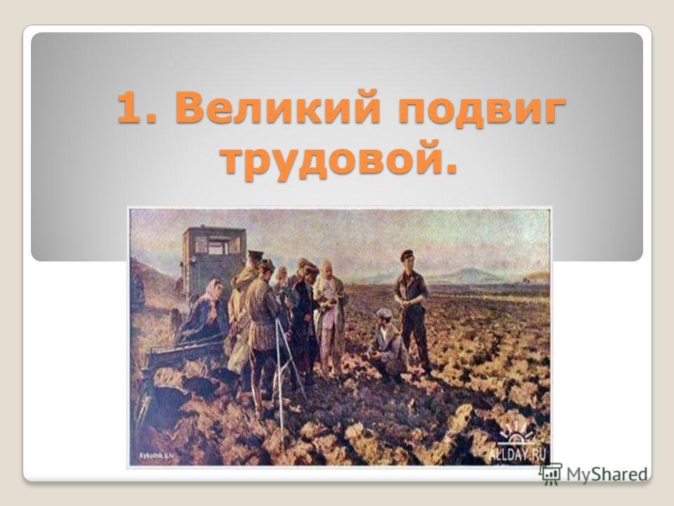 1. Великий подвиг трудовой.