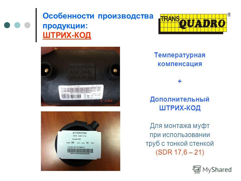 Особенности производства продукции: ШТРИХ-КОД Температурная компенсация + Дополнительный ШТРИХ-КОД Для монтажа муфт при использовании труб с тонкой стенкой (SDR 17,6 – 21)