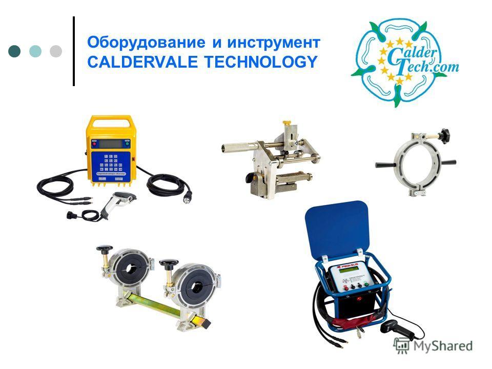 Оборудование и инструмент CALDERVALE TECHNOLOGY