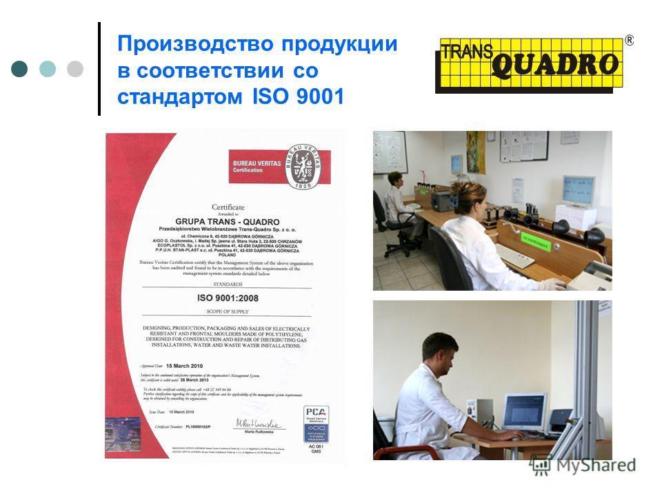 Производство продукции в соответствии со стандартом ISO 9001