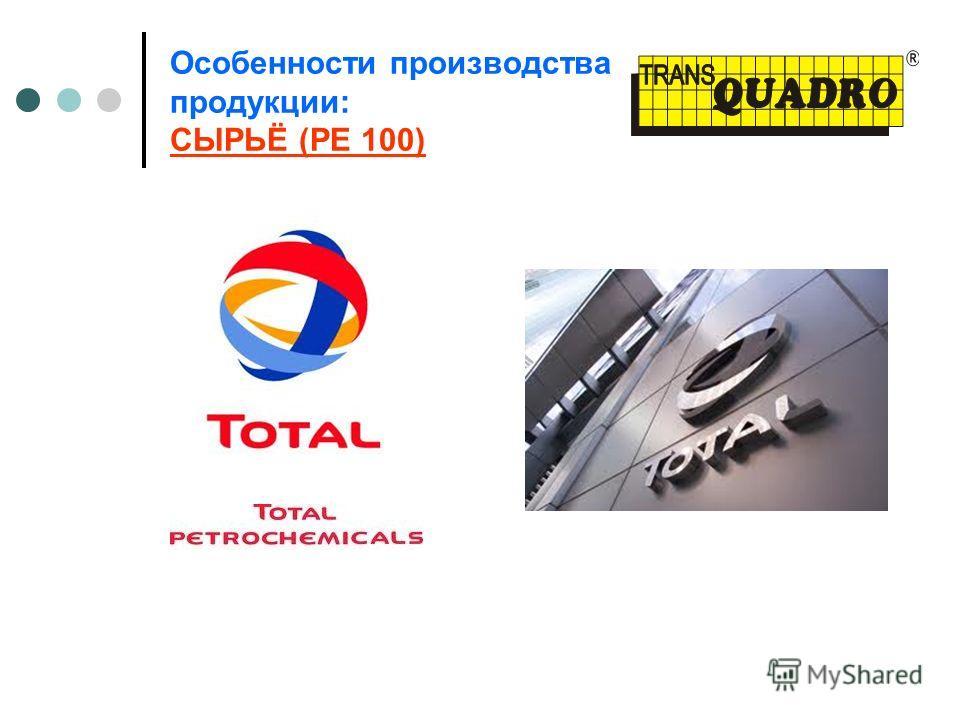 Особенности производства продукции: СЫРЬЁ (PE 100)