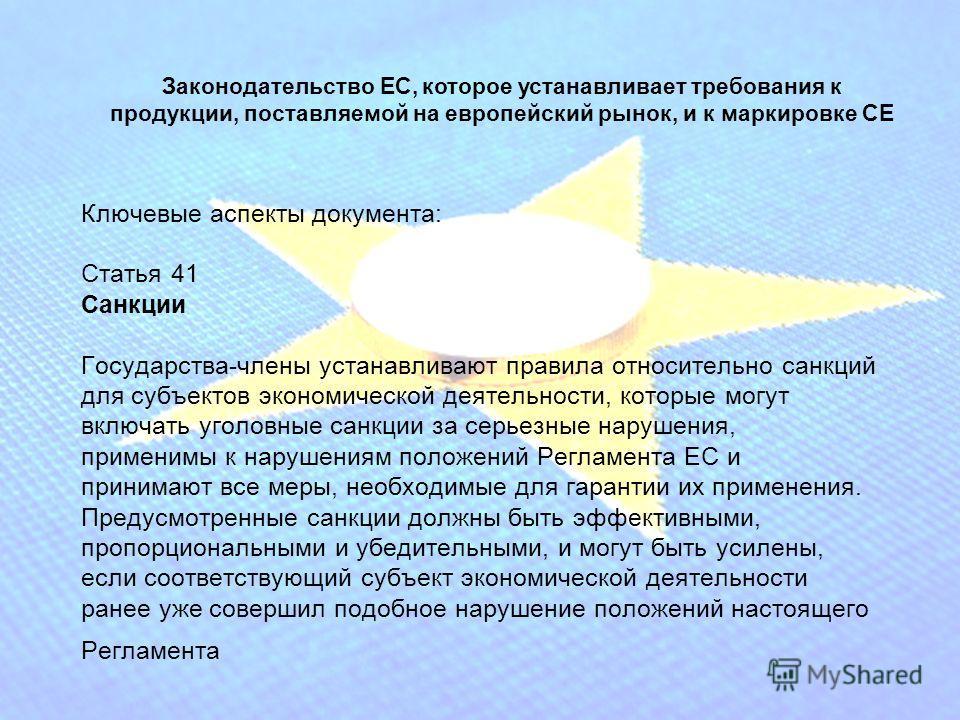 Ключевые аспекты документа: Статья 41 Санкции Государства-члены устанавливают правила относительно санкций для субъектов экономической деятельности, которые могут включать уголовные санкции за серьезные нарушения, применимы к нарушениям положений Рег