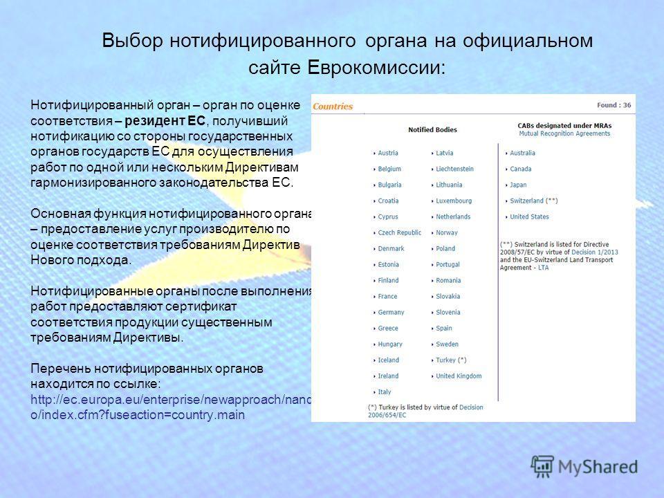 Нотифицированный орган – орган по оценке соответствия – резидент ЕС, получивший нотификацию со стороны государственных органов государств ЕС для осуществления работ по одной или нескольким Директивам гармонизированного законодательства ЕС. Основная ф