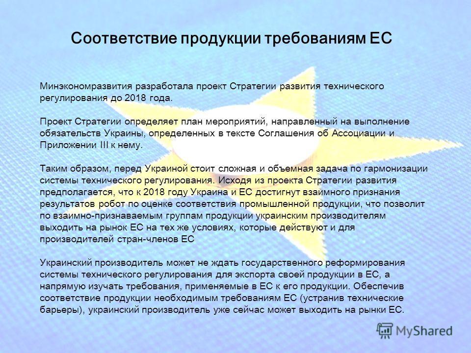 Минэкономразвития разработала проект Стратегии развития технического регулирования до 2018 года. Проект Стратегии определяет план мероприятий, направленный на выполнение обязательств Украины, определенных в тексте Соглашения об Ассоциации и Приложени