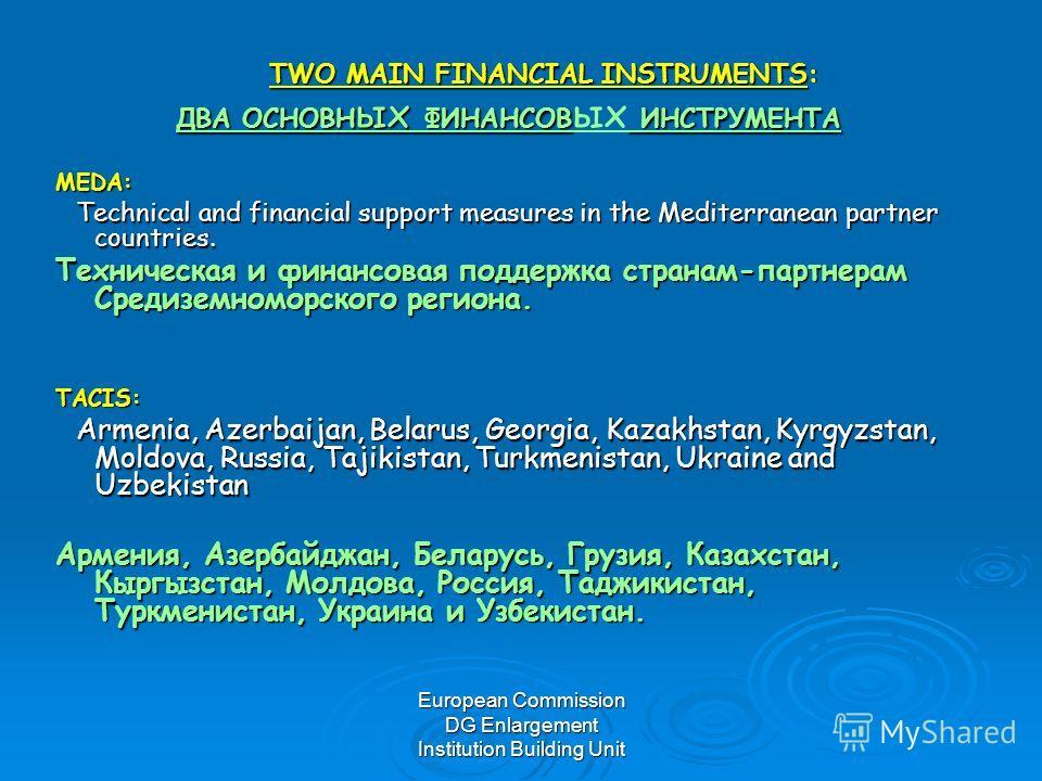 European Commission DG Enlargement Institution Building Unit TWO MAIN FINANCIAL INSTRUMENTS: TWO MAIN FINANCIAL INSTRUMENTS: ДВА ОСНОВН ых ФИНАНСОВ ИНСТРУМЕНТА ДВА ОСНОВН ых ФИНАНСОВ ых ИНСТРУМЕНТАMEDA: Technical and financial support measures in the
