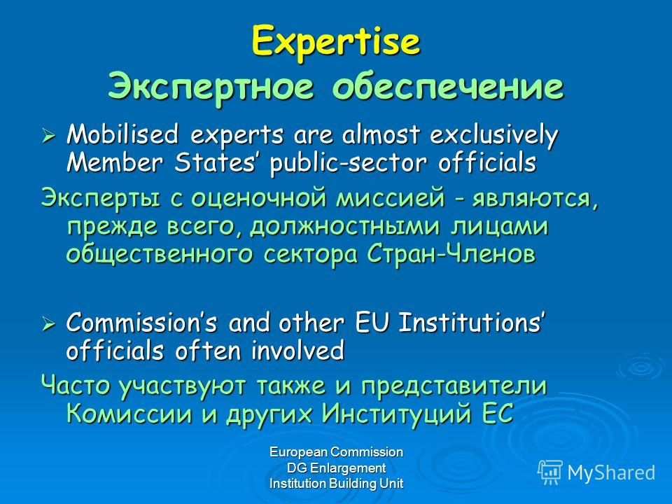 European Commission DG Enlargement Institution Building Unit Expertise Экспертное обеспечение Mobilised experts are almost exclusively Member States public-sector officials Mobilised experts are almost exclusively Member States public-sector official