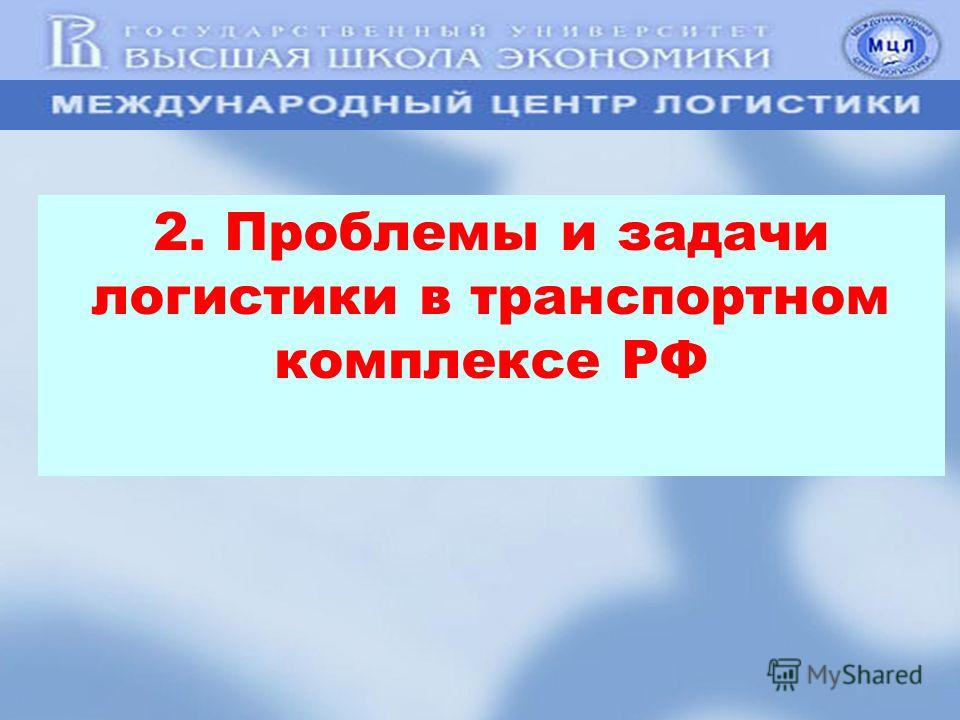2. Проблемы и задачи логистики в транспортном комплексе РФ