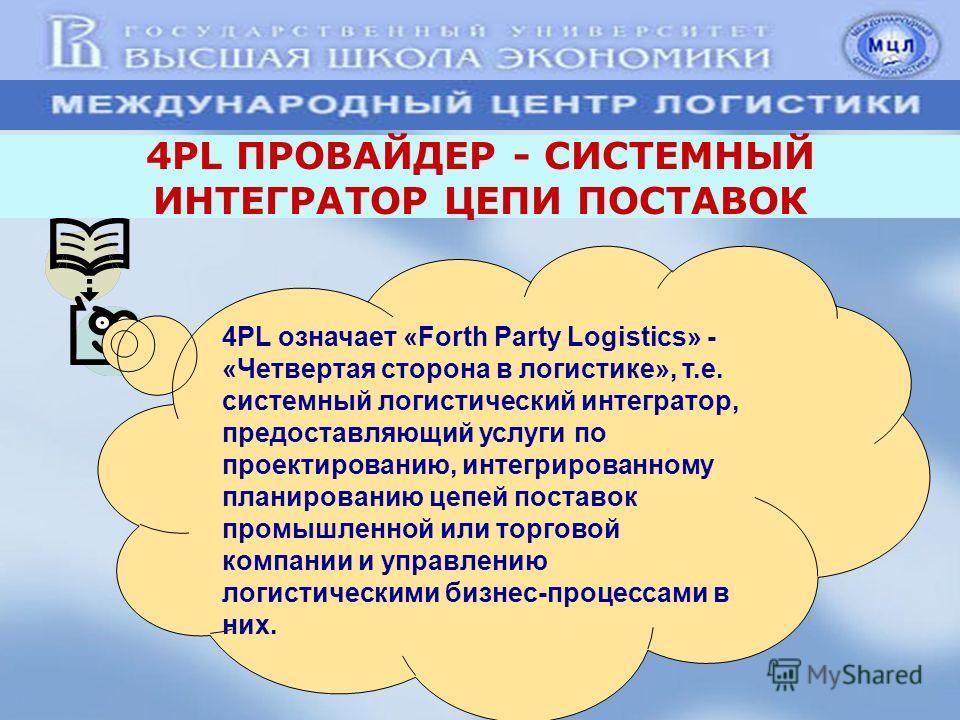 4PL означает «Forth Party Logistics» - «Четвертая сторона в логистике», т.е. системный логистический интегратор, предоставляющий услуги по проектированию, интегрированному планированию цепей поставок промышленной или торговой компании и управлению ло